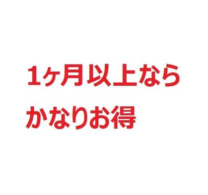 【マンスリープラン】30泊以上宿泊プラン ★禁煙★