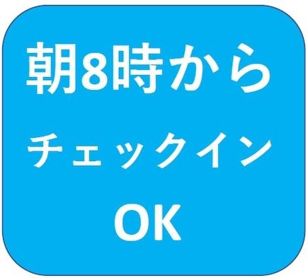 【楽天トラベルセール】素泊まり ★in8時〜&out〜11時★さらにポイント10倍《全室禁煙》