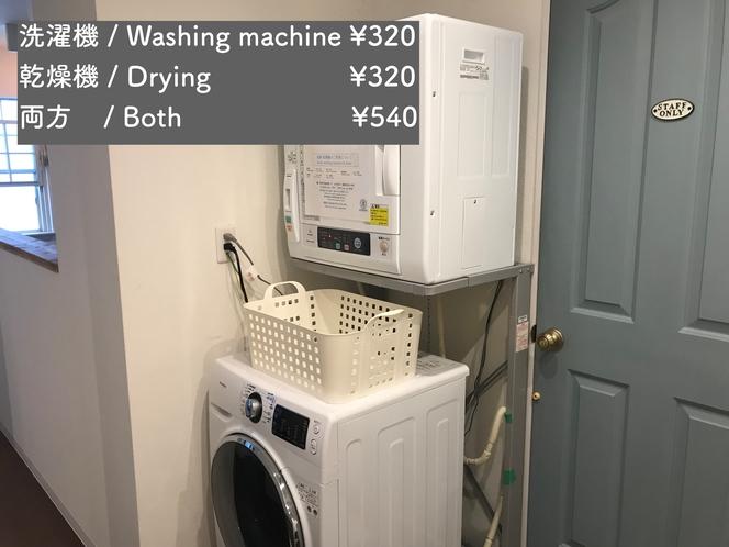 洗濯機 & 乾燥機