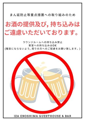 まん延防止等重点措置の為, お酒の提供停止のお知らせ