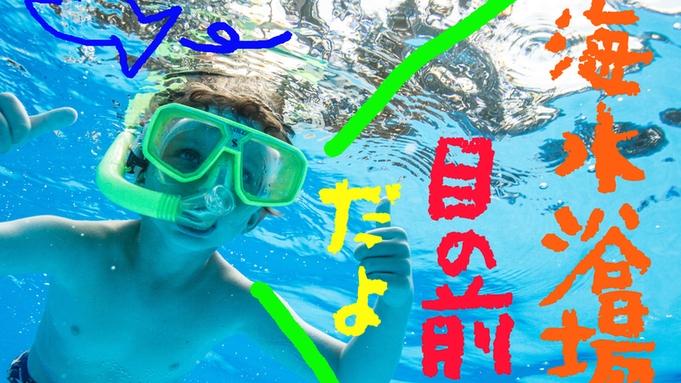 【ファミリー限定5大特典】夏だ!海水浴だ!はまよしだ!海は目の前♪アーリーチェックイン☆1泊2食