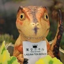 恐竜がお出迎え