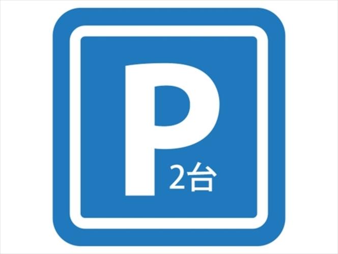 駐車場は二台お止めいただけます。