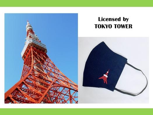 【東京タワーコラボ】オフィシャルショップおすすめ!〜東京タワーマスク付き〜羽田空港からアクセス良好〜