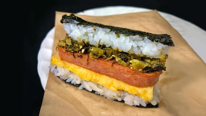 沖縄のソウルフード「ポークたまごおにぎり」をテイクアウト☆手作り朝食セットで満腹♪