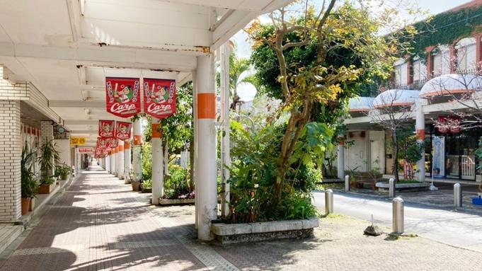 【ツイン/トリプルルーム限定】無料駐車場完備!ディープな魅力たっぷりの沖縄市コザを満喫(素泊り)