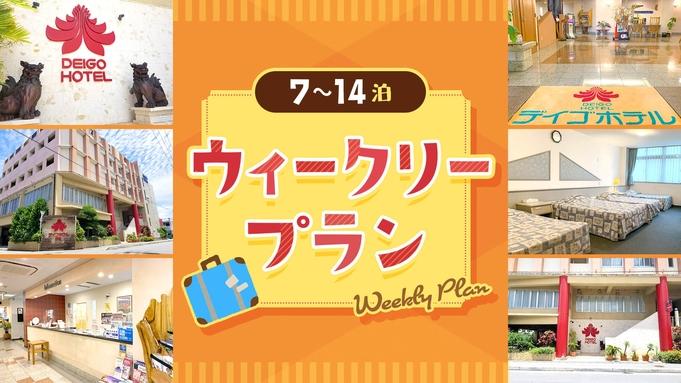 【連泊・7〜14泊】ウィークリープラン☆シングル3,500円☆大浴場&駐車場無料<素泊り>