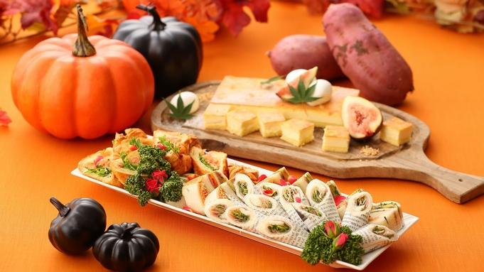 【13時チェックイン】秋の味覚!天空のスイーツブッフェプラン 朝食付き