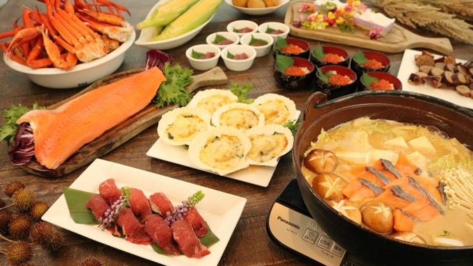館内利用券&グローバルゲートお買い物券付き!北の海と大地の収穫祭ディナーブッフェ ※夕食17:30