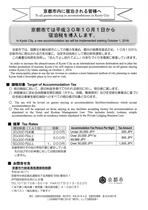 京都市宿泊税