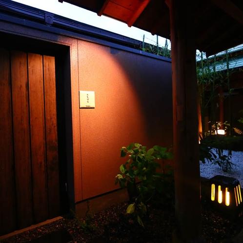 和洋室【たちばな】玄関
