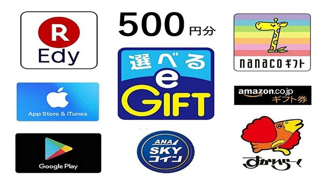 【天空橋駅A2出口徒歩3分】選べるe-GIFT500円&無料朝食付.