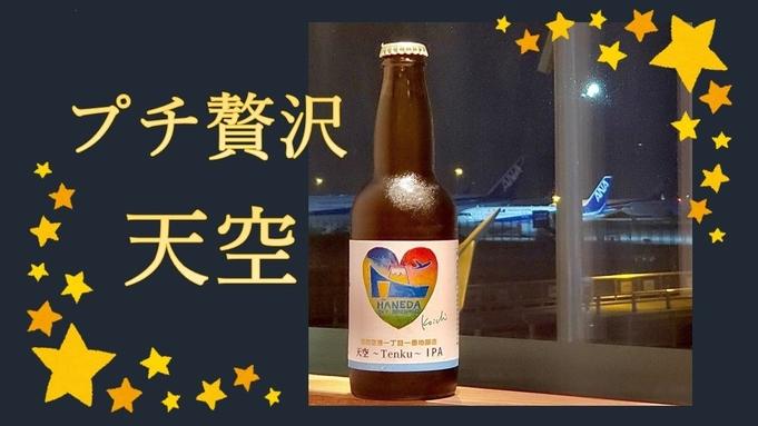 【クラフトビール天空】プチ贅沢!〜お部屋で至福の一杯を〜無料軽朝食付.