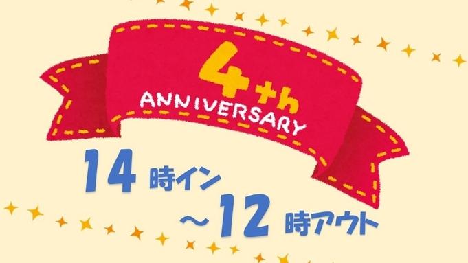 【祝4周年】お得に宿泊!14時IN〜12時OUT無料軽朝食付.【ご愛顧感謝】