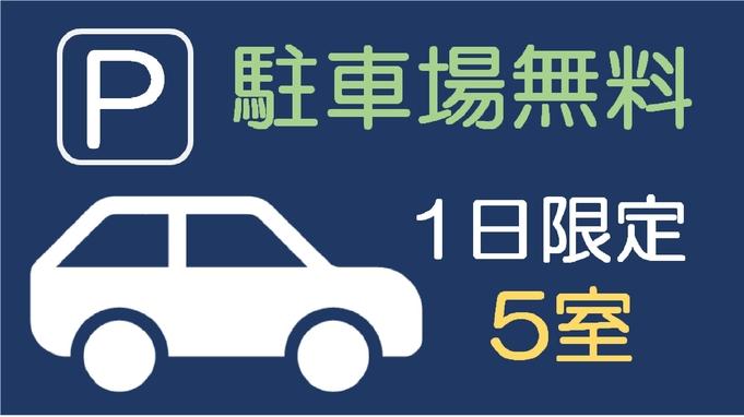 【全室禁煙】◆1日5室限定◆駐車料金無料プラン♪(素泊)■【1階はコンビニ】