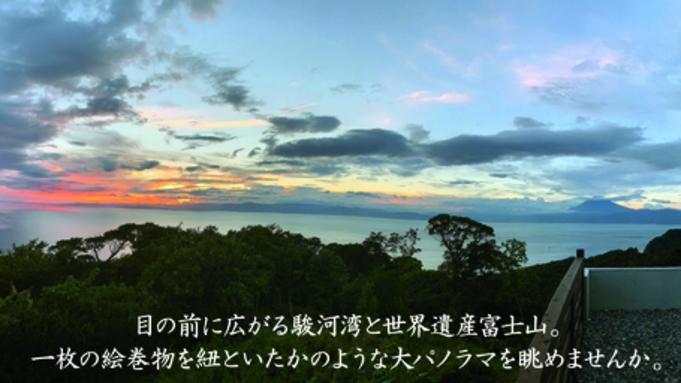 ★高足ガニ1組様1杯付★【全室露天風呂】富士山と駿河湾を望むプレミアムステイ1泊2食プラン!