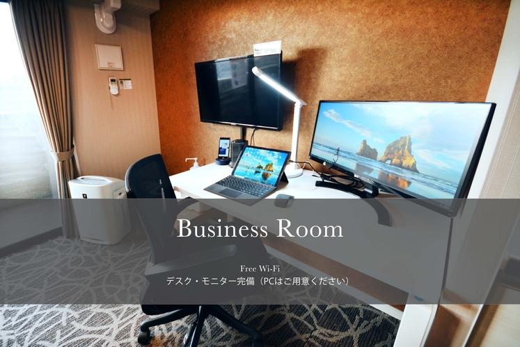 Business Room