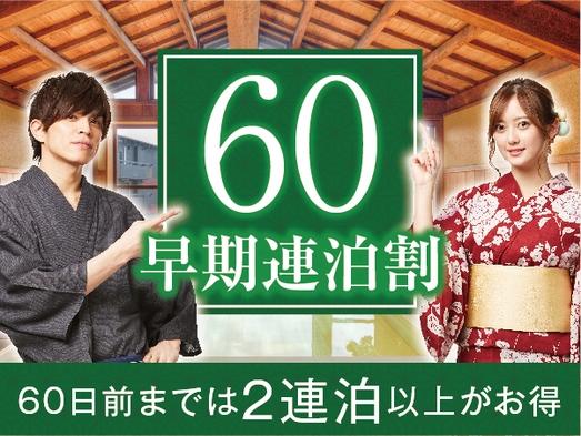【早期割60/連泊】【2食付】《最大15%OFF》60日前までの連泊予約なら断然お得!!