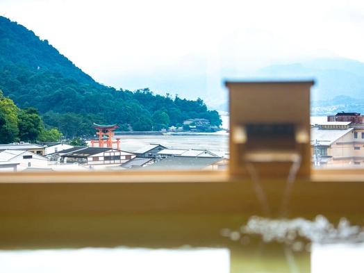 【スタンダードプラン】【素泊まり】リブマックス リゾート安芸宮島