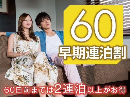 【早期割60/連泊】《最大15%OFF》60日前までのご予約なら断然お得!!「朝+夕食付」