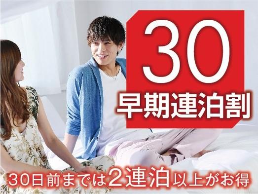 【早期割30/連泊】《最大10%OFF》30日前までのご予約ならお得!!「朝+夕食付」