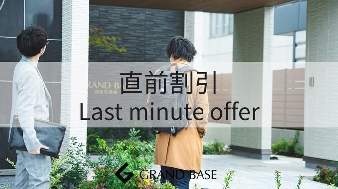 【直前割】1週間前から予約可能♪通常より30%お得!!!