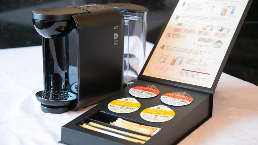 ドリップ式のコーヒーマシーンはスイートルームでご利用ください