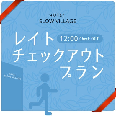 【レイトチェックアウト】12時までお部屋のご利用OK<朝食&カフェ(フリードリンク)付>
