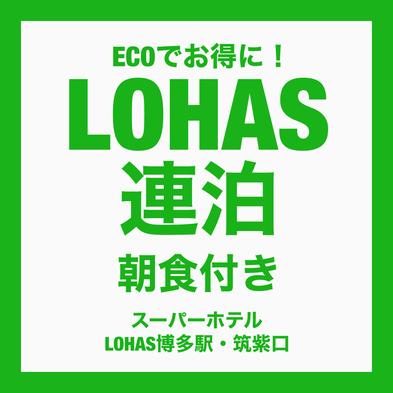 ECOでお得に!【清掃無し】博多駅Lohas連泊割引プラン