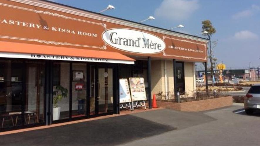 【周辺情報】パスタが有名『Grand Mere(グランメール)』さん