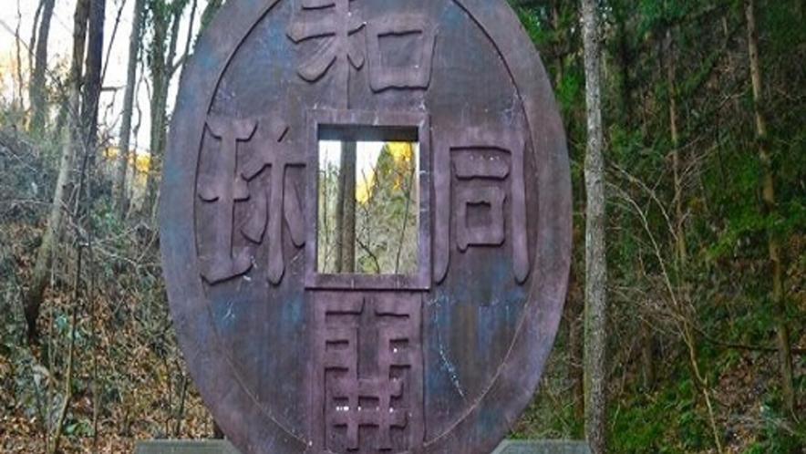 【観光情報】和銅遺跡