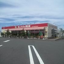 ホテル近隣飲食店 ホテルから徒歩2分餃子の満洲さん