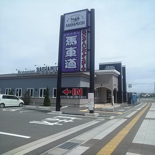 ホテル近隣飲食店 徒歩2分 レストラン馬車道さん