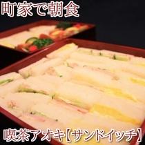 アオキ サンドイッチ