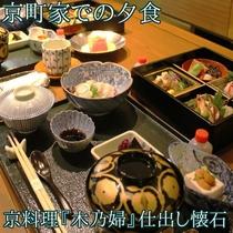 夕食 京料理『木乃婦』仕出し懐石