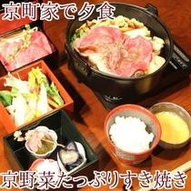 夕食 京野菜たっぷりすき焼き