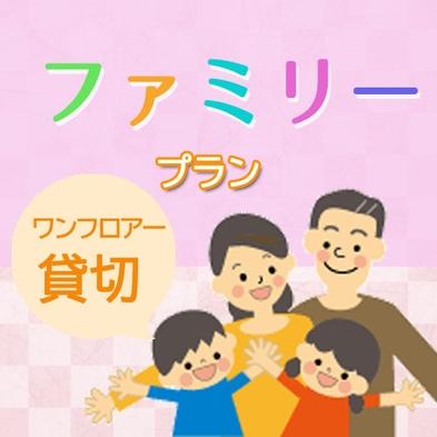 【ファミリープラン(ワンフロアー貸切】 仲良しファミリー大集合♪(最大14名)
