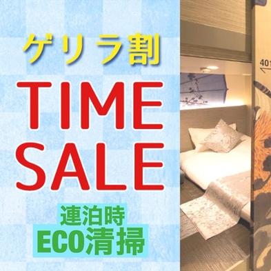 【ゲリラ割TIME★SALE】お部屋お任せ&連泊時ECO清掃でお得にステイ ♪♪ (VOD見放題付)