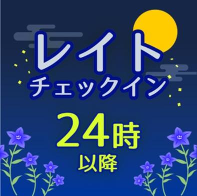 【レイトチェックイン】24時以降到着でお得にステイ♪♪(素泊まり・VOD見放題付)