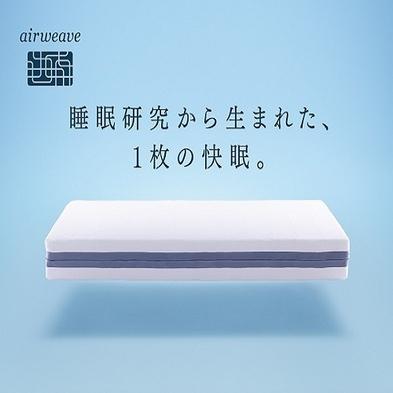 【素泊り】◆高層階確約◆エアウィーヴのマットレス・枕で快眠プラン♪