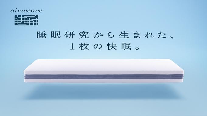 【朝食付】◆高層階確約◆エアウィーヴのマットレス・枕で快眠プラン♪