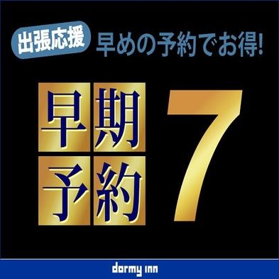 【早得7】◆7日以上前のご予約が断然お得!プラン《朝食付》