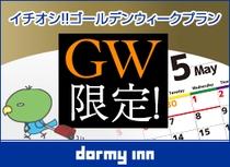 GW限定②