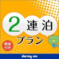 ■2連泊(朝食付き)