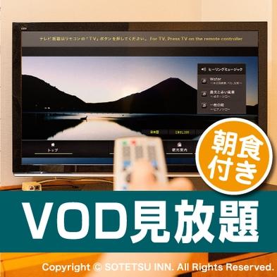 ♪都民限定♪【ホテルde映画】VOD☆250タイトル見放題プラン(朝食付き)