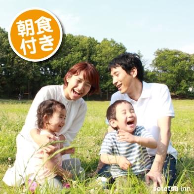【ファミリープラン】家族旅行応援☆ほのぼの宿泊プラン♪(朝食付き)
