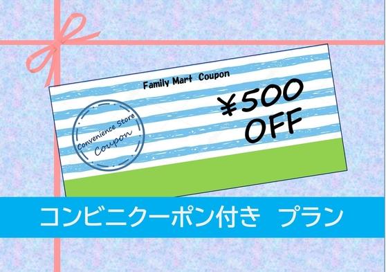 ホテル最寄りのファミリーマートで使える★500円コンビニクーポン付プラン (食事なし)