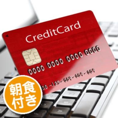 オンラインカード決済限定(朝食付き)