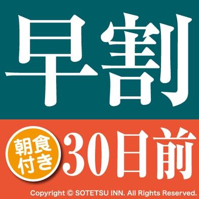 【さき楽☆30】【30日前までの予約でお得にステイ♪】早期割引30(朝食付き)