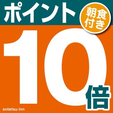 【楽天限定】ポイント10倍プラン (朝食付)